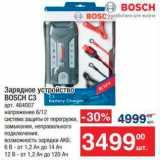 Скидка: Зарядное устройство Bosch