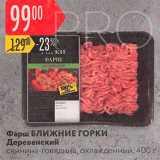 Магазин:Карусель,Скидка:Фарш свино-говяжий Ближние горки