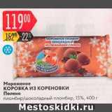 Скидка: Мороженое Коровка из Кореновки