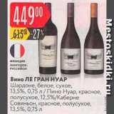 Скидка: Вино Ле Гран Нуар