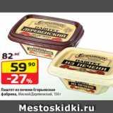 Магазин:Да!,Скидка:Паштет из печени Егорьевская фабрика, Мясной/Деревенский, 150 г