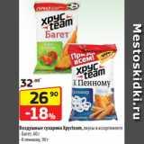Магазин:Да!,Скидка:Воздушные сухарики Хрусteam, вкусы в ассортименте - Багет, 60 г - К пенному, 90 г