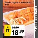 Скидка: Хлеб с сыром и ветчиной, 100 г