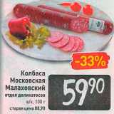 Магазин:Билла,Скидка:Колбаса Московская