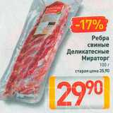 Магазин:Билла,Скидка:Ребрышки свиные Мираторг