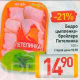 Магазин:Билла,Скидка:Бедро цыпленка  бройлера Петелинка