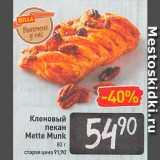Скидка: Пекан кленовый Mette Munk