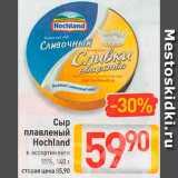 Сыр плавленый Hochland, Вес: 140 г