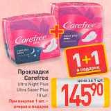 Прокладки Carefree, Количество: 1 шт