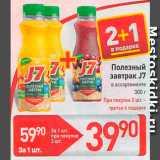 Скидка: Завтрак полезный J7