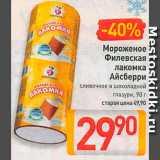 Магазин:Билла,Скидка:Мороженое Филевская лакомка