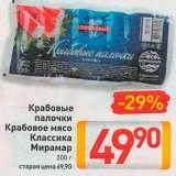 Магазин:Билла,Скидка:Крабовые палочки/мясо Мирамар