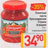Магазин:Билла,Скидка:Паста томатная Краснодарская