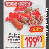 Конфеты Батончики  Рот Фронт, Вес: 1 кг