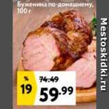 Магазин:Окей супермаркет,Скидка:Буженина по-Домашнему