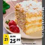 Скидка: Торт Наполеон
