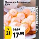 Магазин:Окей супермаркет,Скидка:Пирожное Берлинское
