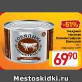 Скидка: Говядина тушеная Калининградская Елинский 500