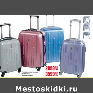 Чемоданы в магазинах metro сумки аптечки кейсы и чемоданы для медицинского персонала