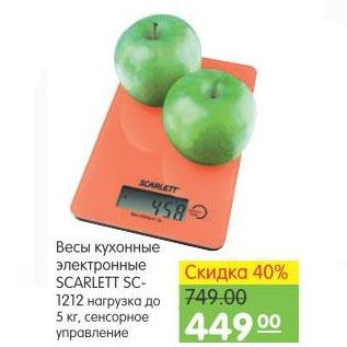 Акция - Весы кухонные электронные Scarlett SC-1212
