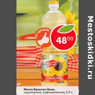 Акция - Масло Красная цена, подсолнечное, рафинированное