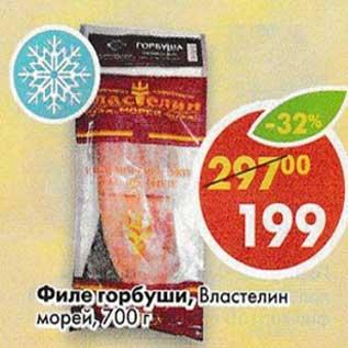 Полуфабрикаты vici монстрики порции из филе хека в панировке, 240 гр