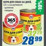 Магазин:Лента,Скидка:Корм для собак 365 дней