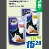 Магазин:Лента,Скидка:Консервы для кошек Феликс