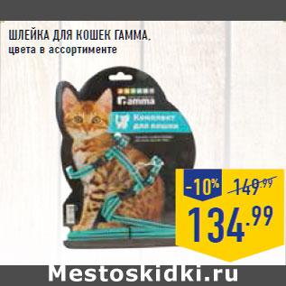 Шлейка для кошек Гамма, - Акция в Магазине Лента - Казань - Скидка 540621