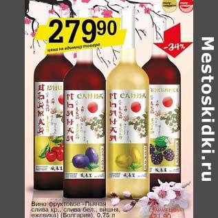 Купить Сливовое Вино В Москве С Доставкой