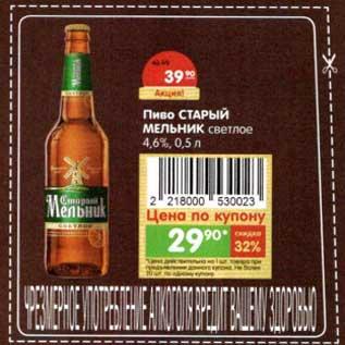 Акция на пиво старый мельник