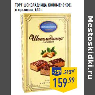 торт шоколадница коломенское трюфель