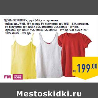 Фм Женская Одежда С Доставкой