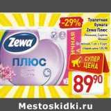 Туалетная бумага Zewa Плюс , Количество: 8 шт