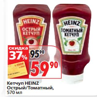Heinz - Каталог продуктов