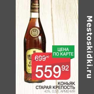 Купить Коньяк Бишкек Дом
