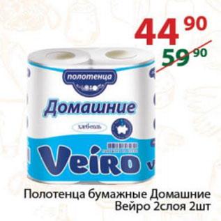 Акция - Полотенца бумажные Домашние    Вейро