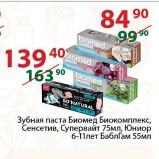 Акция - Зубная паста Биомед Биокомплекс, Сенсетив, Супервайт 75мл, Юниор    6-11 лет БаблГам 55мл