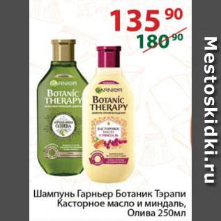 Акция - Шампунь Гарньер Ботаник Тэрапи Касторное масло и миндаль, Олива