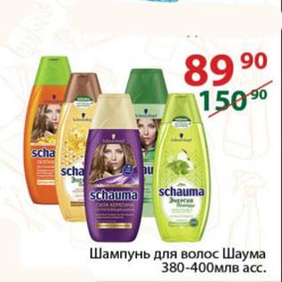 Акция - Шампунь для волос Шаума