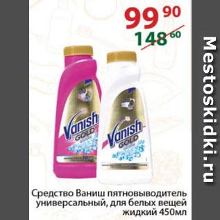Акция - Средство Ваниш пятновыводитель универсальный, для белых вещей    жидкий
