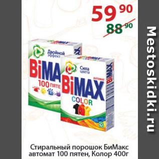 Акция - Стиральный порошок БиМакс автомат 100 пятен, Колор