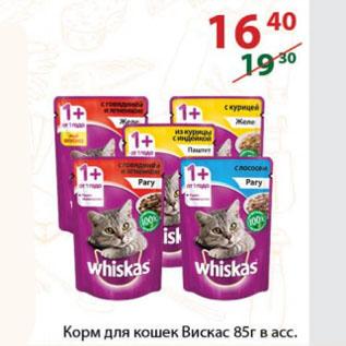 Акция - Корм для кошек Вискас