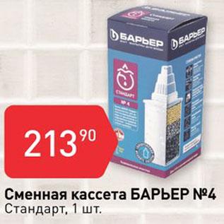 Акция - Кассета сменная Барьер №4