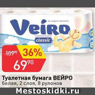 Акция - Туалетная бумага Вейро