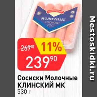 Акция - Сосиски молочные Клинский
