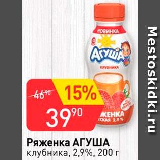 Акция - Ряженка Агуша