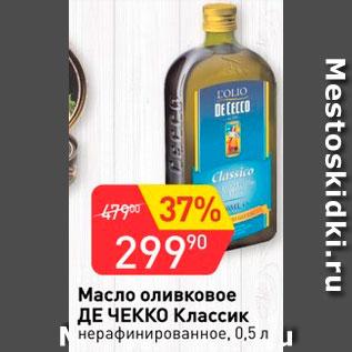 Акция - Масло оливковое Классик