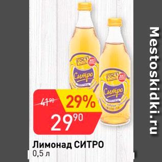 Акция - Лимонад Ситро