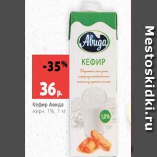 Акция - Кефир Авида  жирн. 1%, 1 кг